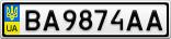 Номерной знак - BA9874AA