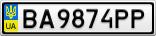 Номерной знак - BA9874PP