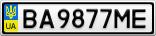 Номерной знак - BA9877ME