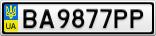Номерной знак - BA9877PP