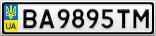 Номерной знак - BA9895TM