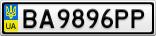 Номерной знак - BA9896PP