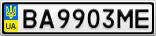 Номерной знак - BA9903ME