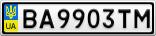 Номерной знак - BA9903TM