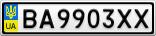 Номерной знак - BA9903XX