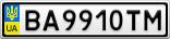Номерной знак - BA9910TM