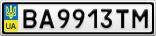 Номерной знак - BA9913TM