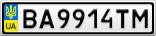 Номерной знак - BA9914TM