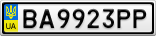 Номерной знак - BA9923PP