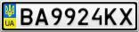 Номерной знак - BA9924KX