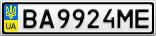 Номерной знак - BA9924ME