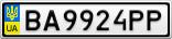 Номерной знак - BA9924PP