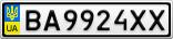 Номерной знак - BA9924XX