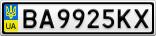 Номерной знак - BA9925KX
