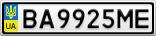Номерной знак - BA9925ME