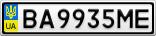 Номерной знак - BA9935ME