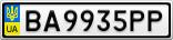 Номерной знак - BA9935PP