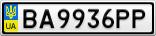 Номерной знак - BA9936PP