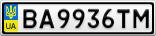 Номерной знак - BA9936TM