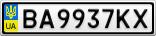 Номерной знак - BA9937KX