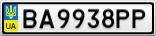 Номерной знак - BA9938PP
