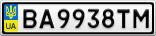 Номерной знак - BA9938TM