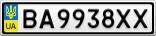 Номерной знак - BA9938XX