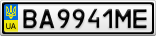 Номерной знак - BA9941ME