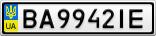 Номерной знак - BA9942IE