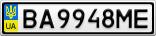 Номерной знак - BA9948ME