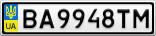 Номерной знак - BA9948TM