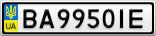 Номерной знак - BA9950IE