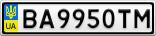 Номерной знак - BA9950TM