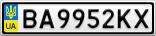 Номерной знак - BA9952KX