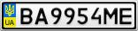 Номерной знак - BA9954ME