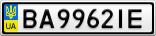 Номерной знак - BA9962IE