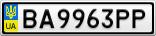 Номерной знак - BA9963PP