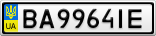 Номерной знак - BA9964IE