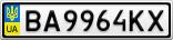 Номерной знак - BA9964KX