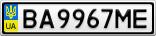 Номерной знак - BA9967ME