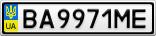 Номерной знак - BA9971ME