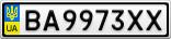 Номерной знак - BA9973XX