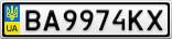 Номерной знак - BA9974KX
