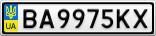 Номерной знак - BA9975KX