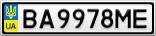 Номерной знак - BA9978ME
