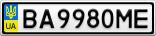 Номерной знак - BA9980ME