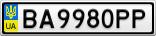 Номерной знак - BA9980PP