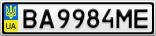 Номерной знак - BA9984ME