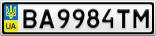 Номерной знак - BA9984TM