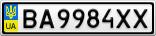 Номерной знак - BA9984XX